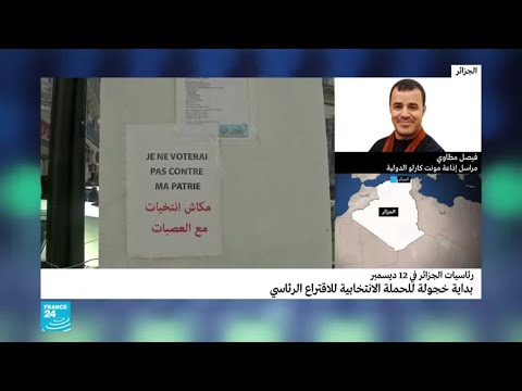 مراسل لفرانس24: -احتجاجات وصدامات في حملة الانتخابات الرئاسية الجزائرية-  - نشر قبل 1 ساعة