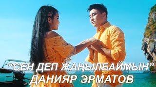 Данияр Эрматов - Сен деп жанылбаймын / Жаны клип 2019