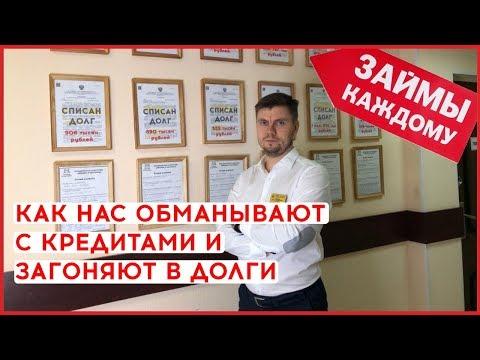 ОБМАНЫ МФО И БАНКОВ В 2019 | КАК ЗАКРЫТЬ КРЕДИТ