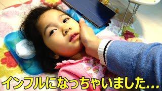 大事なイベント前に!!インフルになってしまった...orz himawari-CH thumbnail