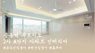 [주방 인테리어] 아파트 이미지월 타일 인테리어 부천 …