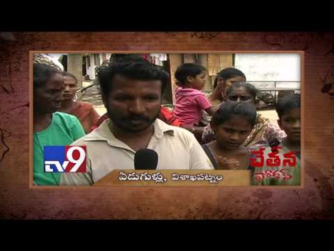 Visakha's Edugullu Slum residents demand pucca homes - Chetana Focus - TV9