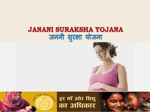 Janani Suraksha Yojana (JSY) जननी सुरक्षा योजना