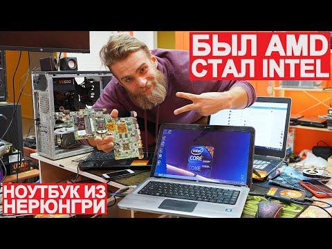 АПГРЕЙД НОУТБУКА С AMD на INTEL для подписчика из НЕРЮНГРИ