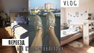 Мы купили квартиру   Переезд VLOG   ASAKOVA