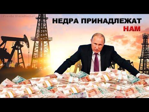 Кому на самом деле принадлежат недра и заводы России | Pravda GlazaRezhet