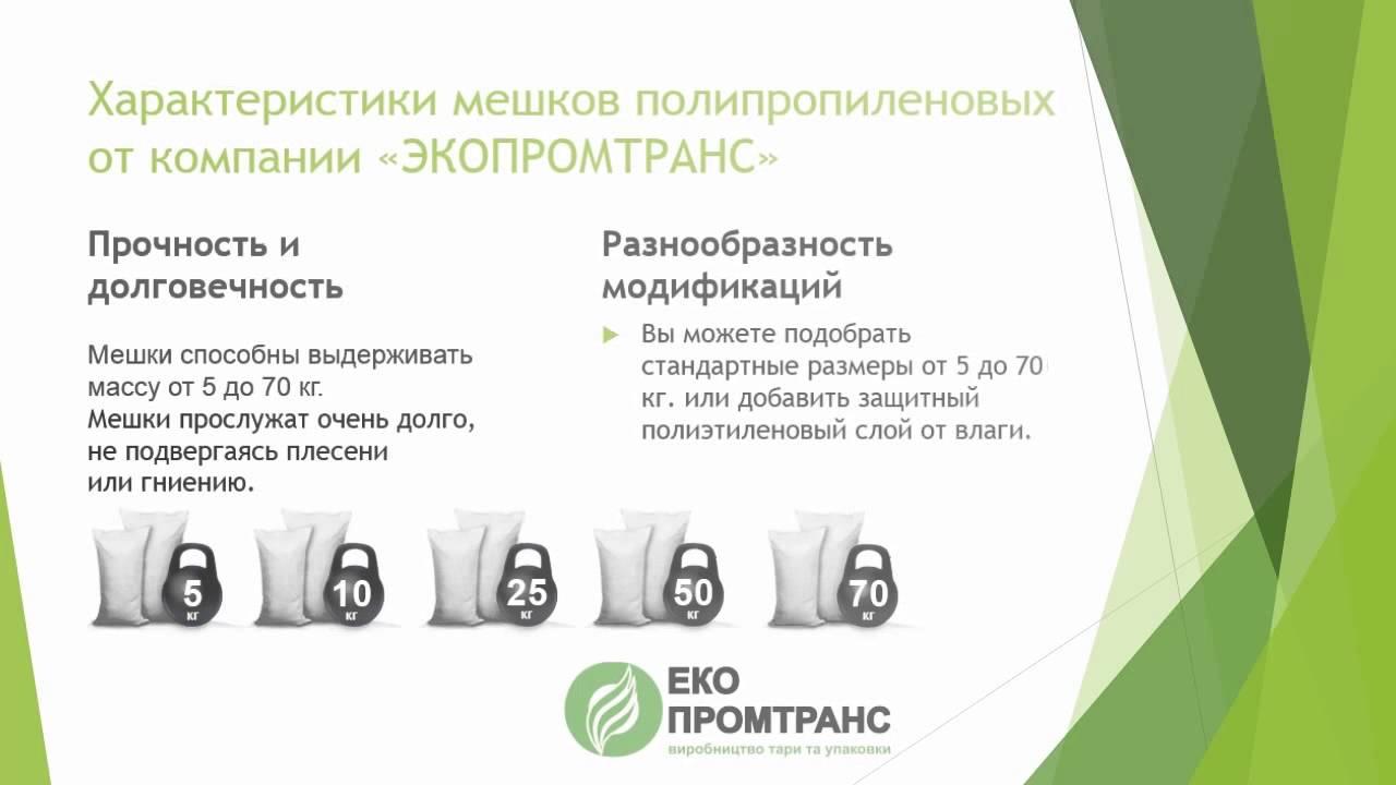 Купить мешок полиэтиленовый пвд по привлекательной цене. Заказать оптом мешок полиэтиленовый с доставкой во все города украины — интернет-магазин ukrpolypack.