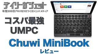 Chuwi MiniBookレビュー【コスパ最強の8インチUMPC(超小型ノートPC)】