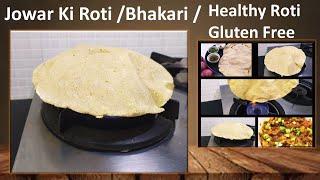 Jowar Roti Recipe - How To Make Jowar Roti Bhakari- How To Make Jowar Bakri - Jowar Ki Roti BHAKRI