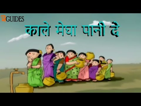 काले मेघा पानी दे Kaale Megha Paanee De  | Class 2 Hindi | NCERT/CBSE | From Kids Eguides