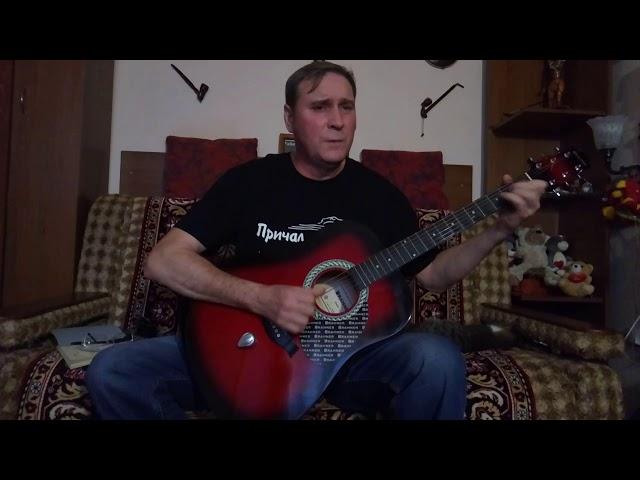 Андрей Котов - Мы уходим на запад (Песня под гитару)