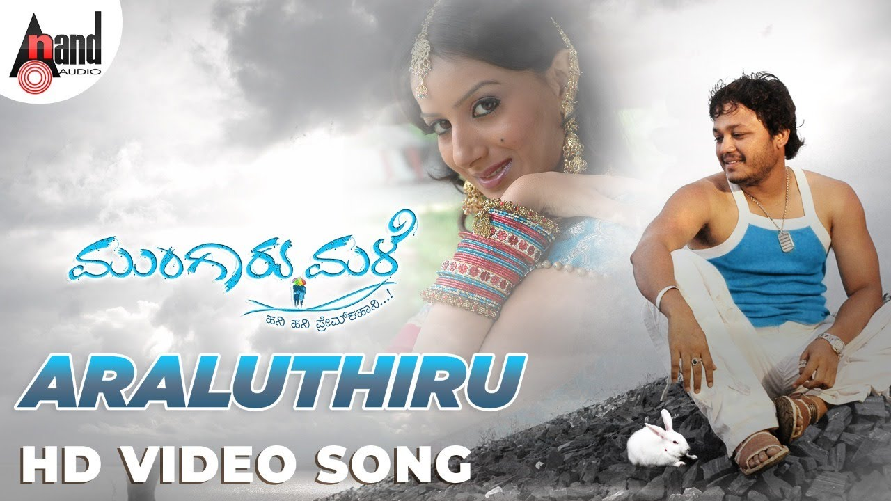 Mungaru male onde ondu sari mp3 download
