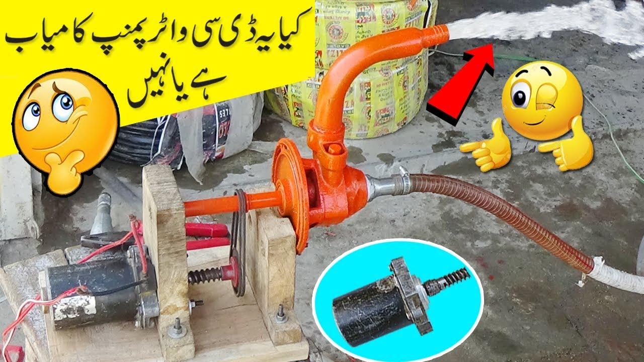 How DC Motor Work On AC Water Pump