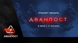Фото Анонс турнира Warface Special  Nvitational Season 2. Аванпост