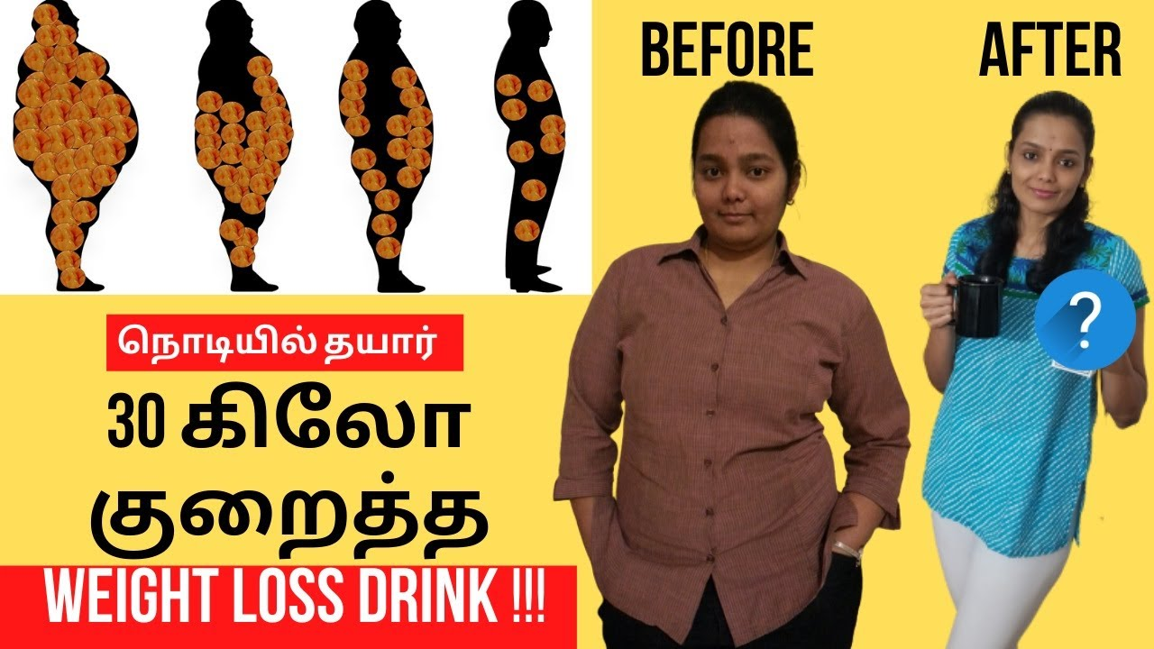 Weight loss drink at home in tamil | Lose weight with this drink | #THAMIZHPENN