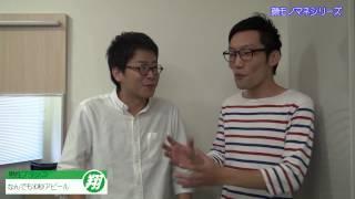 第3回 独特な世界観を持った実力派コント師!! 【男性ブランコ】 浦井...