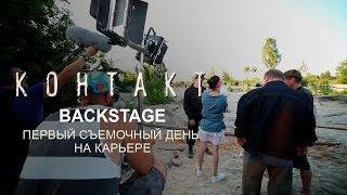 Контакт. Backstage. Первый съемочный день на карьере.