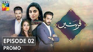 Qurbatain Episode 2 Promo HUM TV Drama