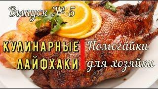 Кулинарные лайфхаки № 4 Учимся готовить Кулинарные хитрости Советы домохозяйкам