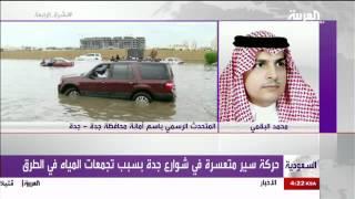 أمانة محافظة جدة: مراقبة مشاريع تصريف الأمطار ليست مسؤوليتنا