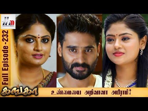 Ganga Tamil Serial | Episode 232 | 3 October 2017 | Ganga Latest Tamil Serial | Home Movie Makers