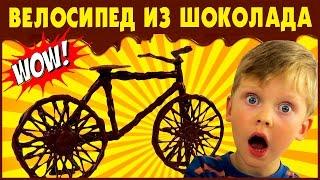Велосипед из шоколада КРУЧЕ чем 3D РУЧКА Рисуем прикольные игрушки из ШОКОЛАДА 3D Bicycle chocolate