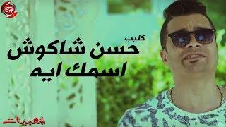 حسن شاكوش - كليب اسمك ايه - HASSAN SHAKOSH - ESMK EH