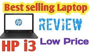 HP i3 Laptop Review   best selling Laptop 2018   15q bu004tu / 15Q-BU007TU / 15q-BU020TU