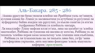Аль Бакара сура 2 285 286