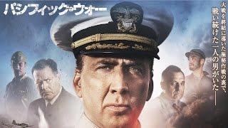 ニコラス・ケイジ主演最新作!巡洋艦インディアナポリス号を襲った悲劇とは… 『パシフィック・ウォー 』 予告篇