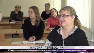 В Демидовском колледже слабослышащие студенты получают профессию с помощью сурдопереводчика