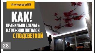 Натяжной потолок с подсветкой, как правильно делать!