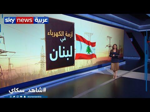 عالم الطاقة | أزمة الكهرباء في لبنان  - نشر قبل 3 ساعة
