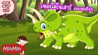 เพลงเด็กไดโนเสาร์ สัตว์ดึกดำบรรพ์ แสนสนุกกับพี่มินมิน ยาว 15 นาที