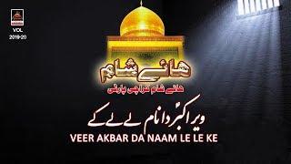 Vichora - Veer Akbar Da Naam Le Le Ke - Shab Ul Momineen (Karachi Party) - 2019