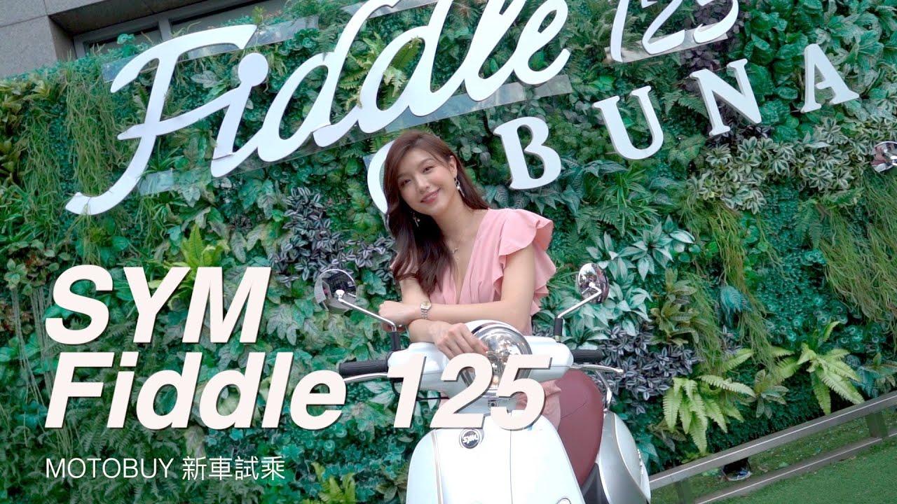 SYM Fiddle 125 媒體試乘會 -【新車試駕】
