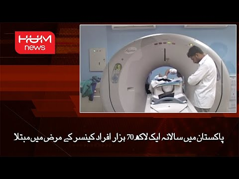 One hundred and seventy thousand cancer cases every year in Pakistan