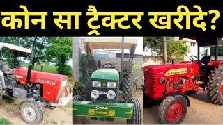 भारत के टॉप ट्रैक्टर में से कोन सा खरीदे | Which Tractor is best in India by My kisan dost