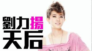 [JOY RICH] [新歌] 劉力揚(Miss漾) - 天后(陳勢安原唱)(完整發行版)