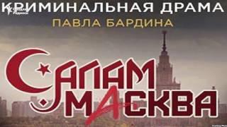Муҳожирлар ҳақидаги «Салам Масква» фильми ўзбек зиëлилари танқидига учради
