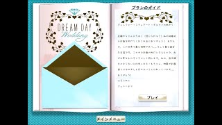 Dream Day Wedding/ドリームデイ ウエディング プレイ動画
