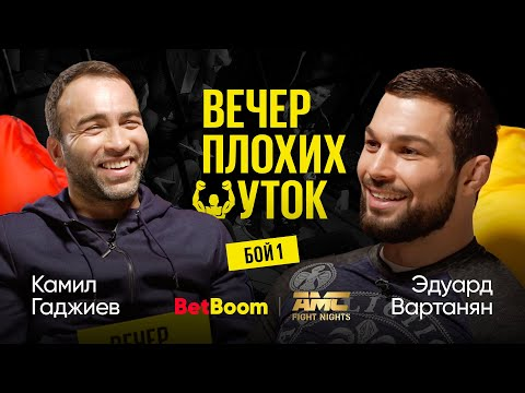 Вечер плохих шуток #1   Камил Гаджиев vs Эдуард Вартанян   Гости: Владимир Минеев и Азамат Бостанов
