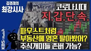 [김경래의 최강시사] 코로나시대 지갑단속! 부동산에 영…