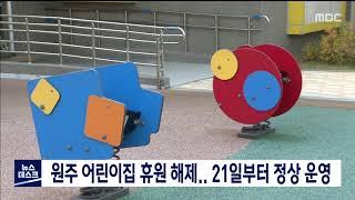 2020. 9. 18 [원주MBC] 원주)어린이집 휴원…