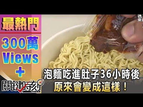 謠言?三分鐘泡好的泡麵吃進肚子36小時後原來會變成這樣;方便麵32小時都不能消化? @ 每天吃醋 :: 痞客邦