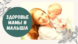 Травы для здоровья малыша и мамы
