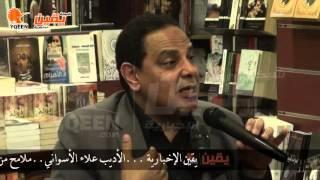 يقين l  للأديب علاء الاسواني ملامح من رواية نادي السيارات
