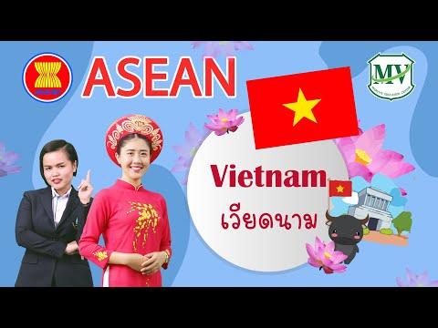 สังคมศึกษา : อาเซียน 7 (เวียดนาม)