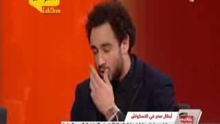 فيديو.. رامي عاشور: المصريون متفوقون في الإسكواش منذ الاحتلال الإنجليزي