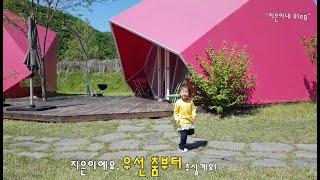 가족여행글램핑(강원도 홍천)